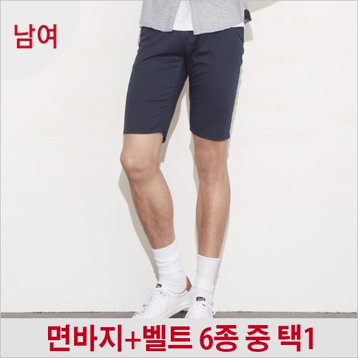 [自由裤子+腰带SET★]不公开_基本的纯棉裤子一半_EM8CP421_NA_UNI