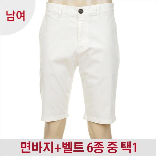 [自由裤子+腰带SET★]不公开_基本的纯棉裤子一半_EM8CP421_WH_UNI